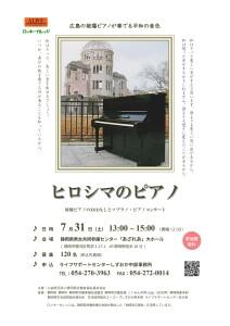 ピアノ(表)