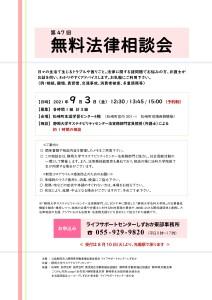 無料法相松崎(0903)